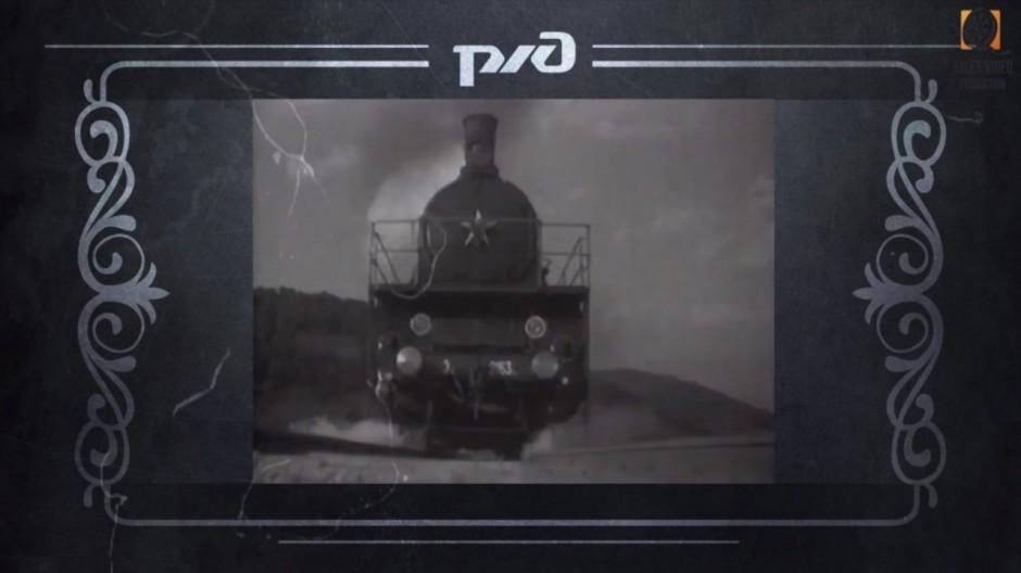 Видеоролик о компании ржд архивные кадры